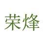 霸州市榮烽包裝材料有限公司