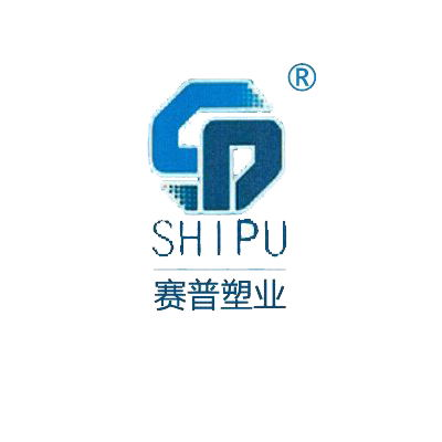 重慶市賽普塑料制品有限公司業務部