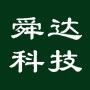 浙江東陽舜達科技有限公司
