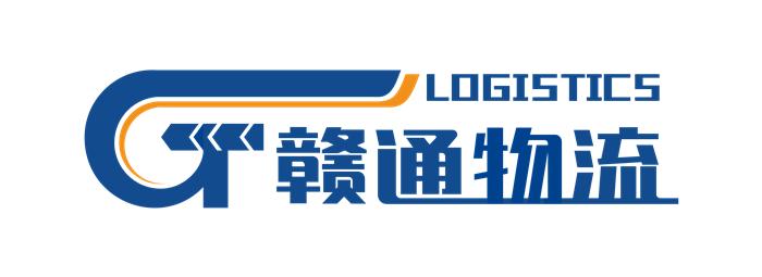 東莞市贛通物流有限公司