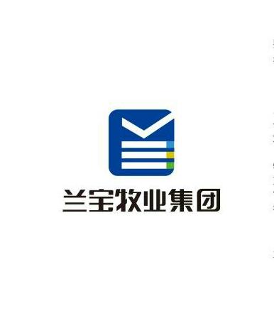 河北蘭寶牧業集團有限公司