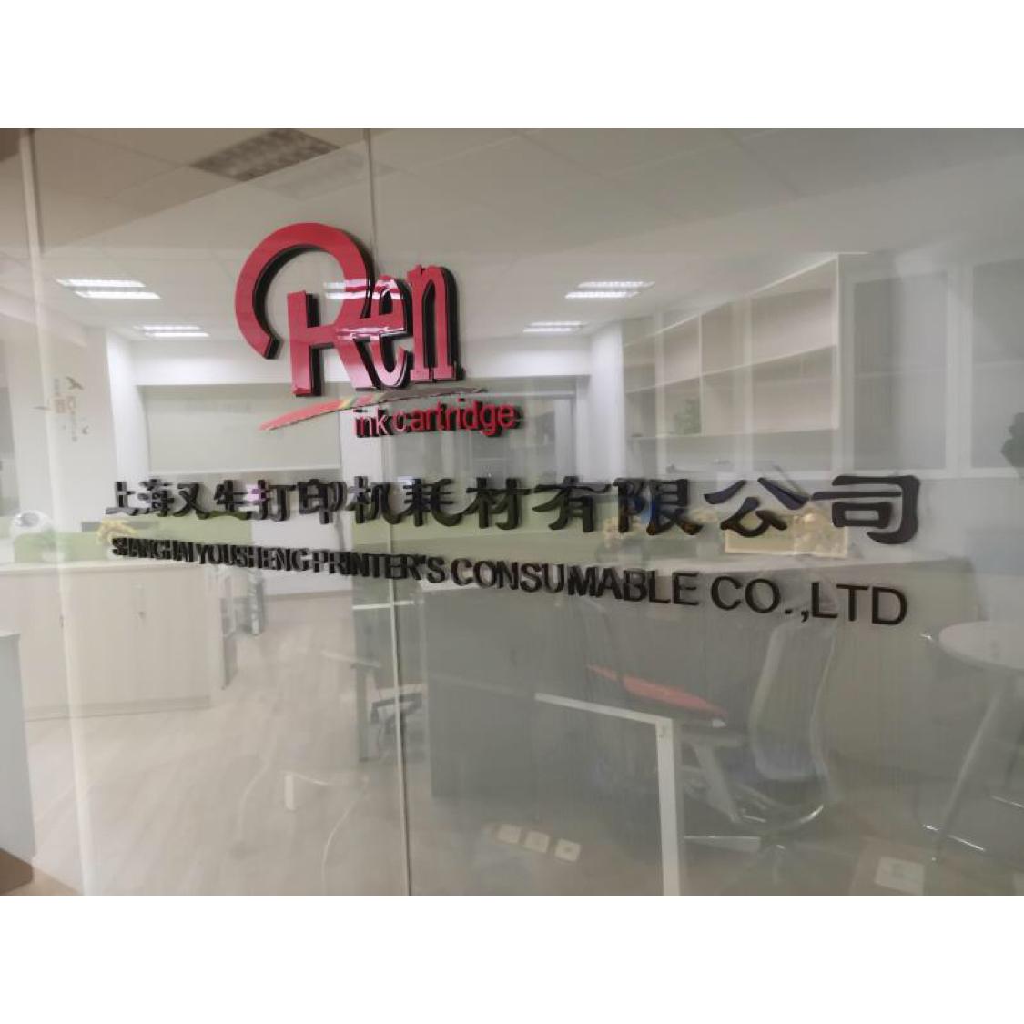 上海又生打印機耗材有限公司