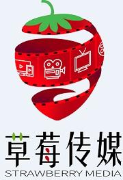 草莓文化傳媒(天津)有限公司