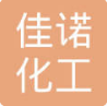 安徽省佳諾化工有限公司