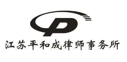江蘇平和成律師事務所