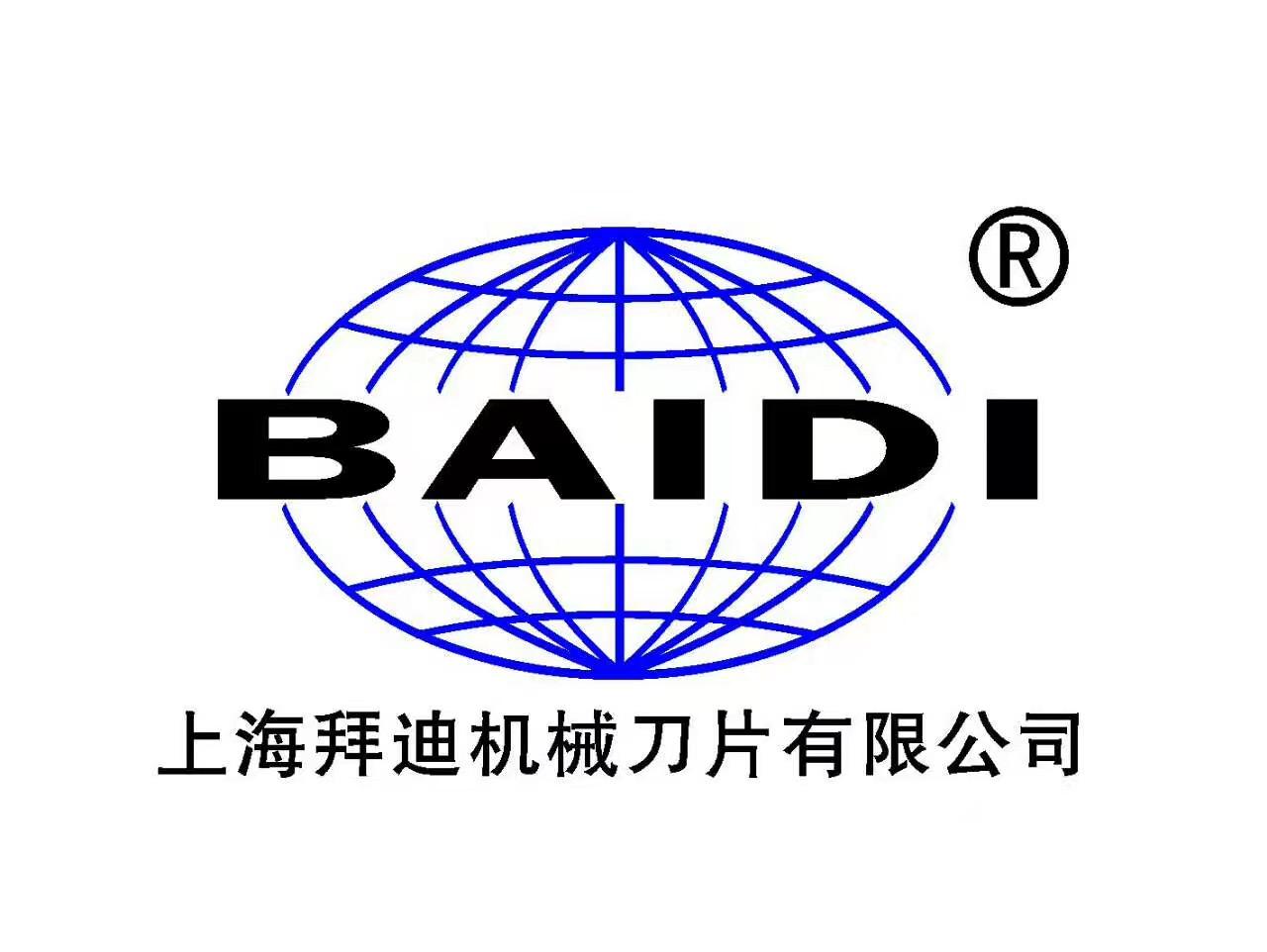 上海拜迪機械刀片有限公司