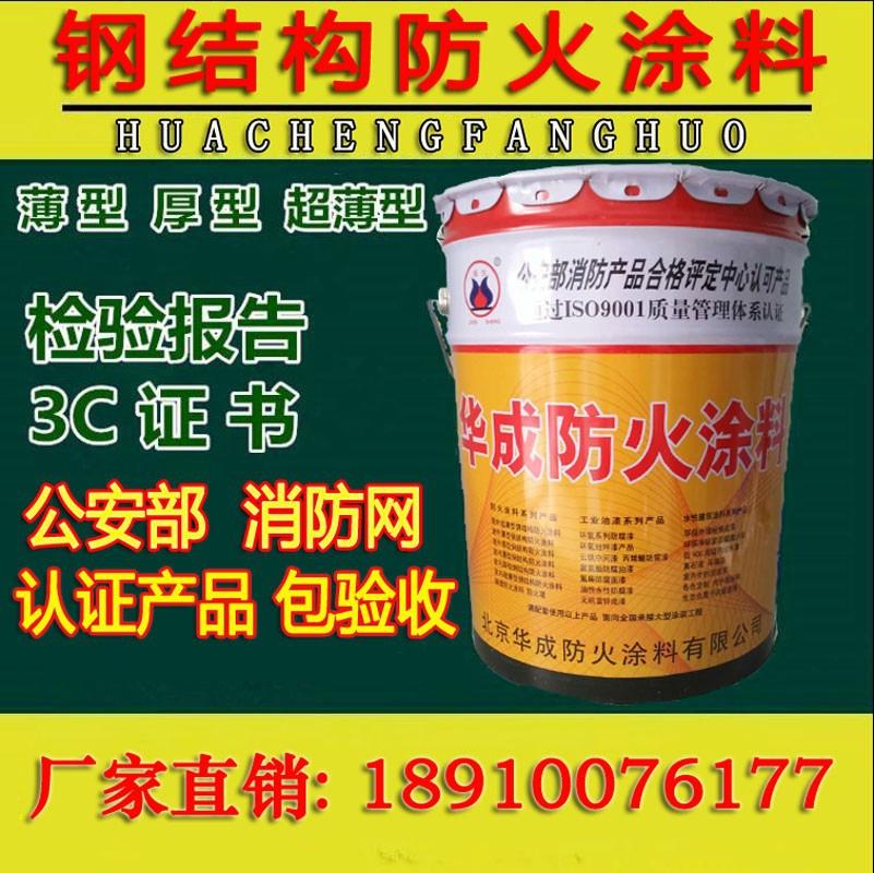 阜新钢结构防火涂料北京华成防火涂料防火涂料厂家