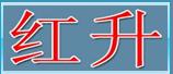 清苑县红升通风管道加工厂