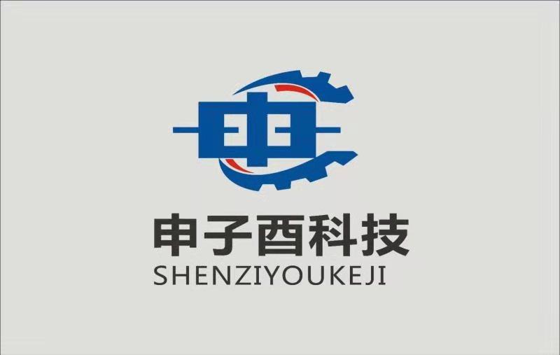 江陰市申子酉科技設備有限公司