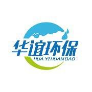 深圳市華誼環保科技有限公司