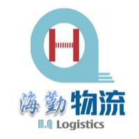 重慶海勤物流有限公司