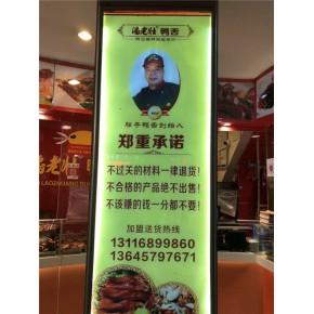 金华潘老壮鸭舌  投资小创业项目 浦江创业项目