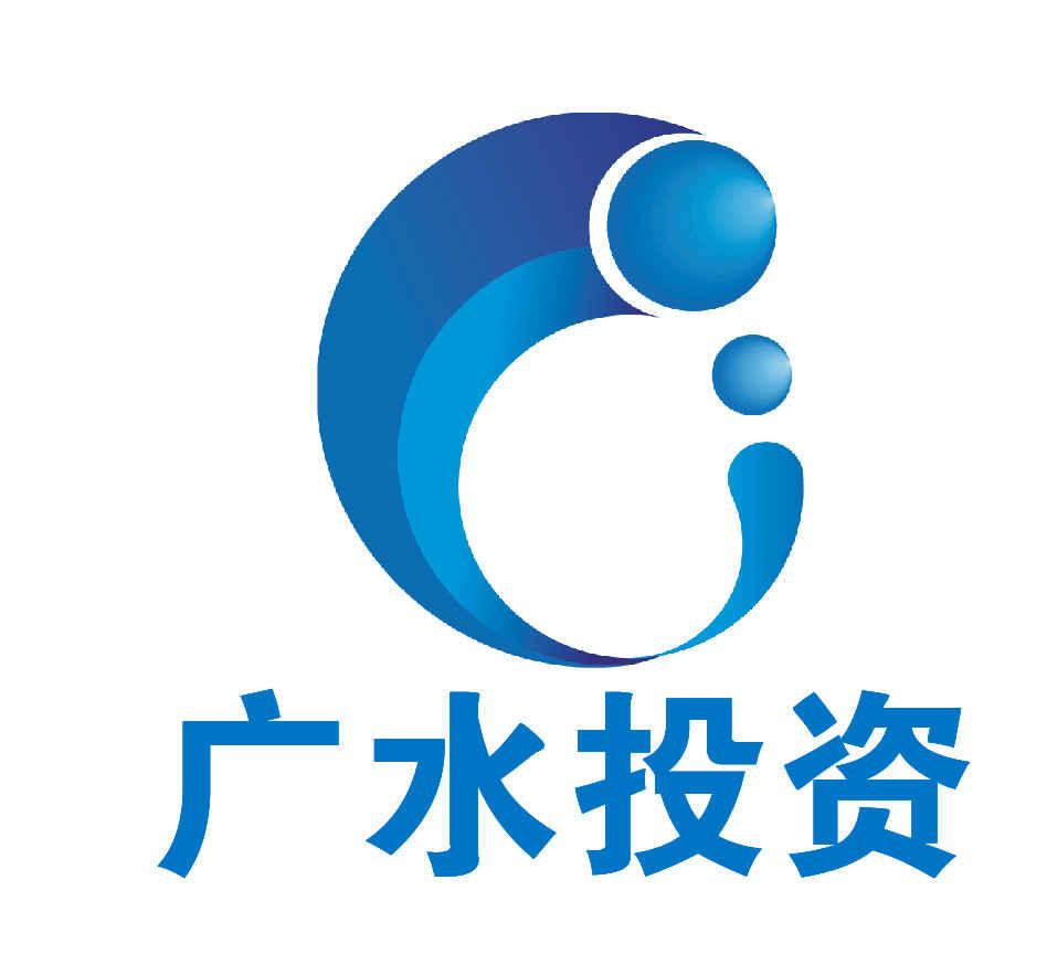 廣州市自來水投資有限公司