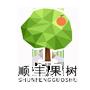 長豐縣順豐果樹種植專業合作社