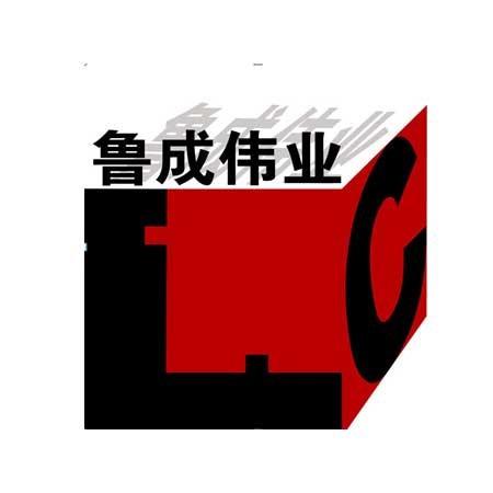北京魯成偉業科技發展有限公司