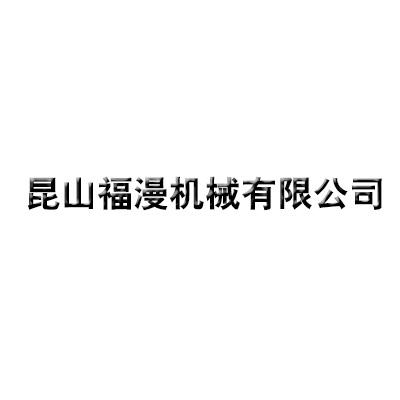 昆山福漫机械有限公司