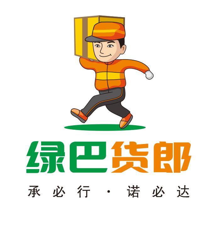 廣東綠巴貨郎供應鏈管理有限公司