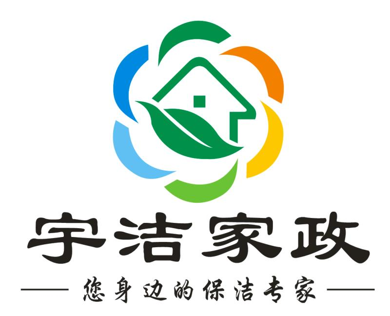 西安宇潔保潔服務有限公司