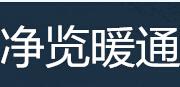 上海净览暖通工程设备有限公司