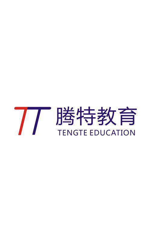 杭州騰特教育科技有限公司