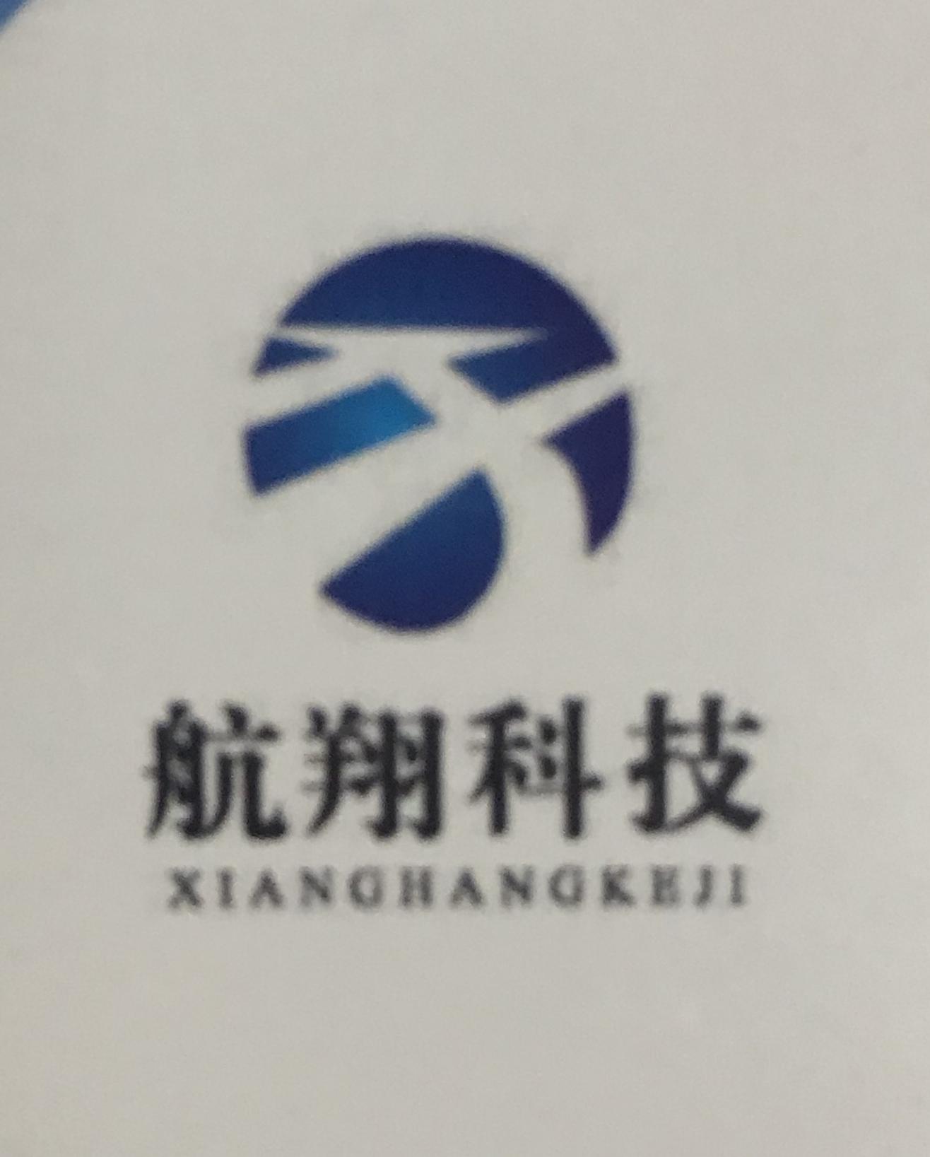 天津市航翔科技發展有限公司