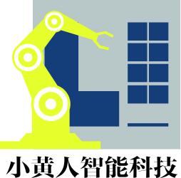 天津小黃人智能科技有限公司