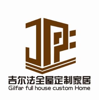 河南省吉爾法家具有限公司