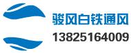 广州市骏风白铁通风有限公司
