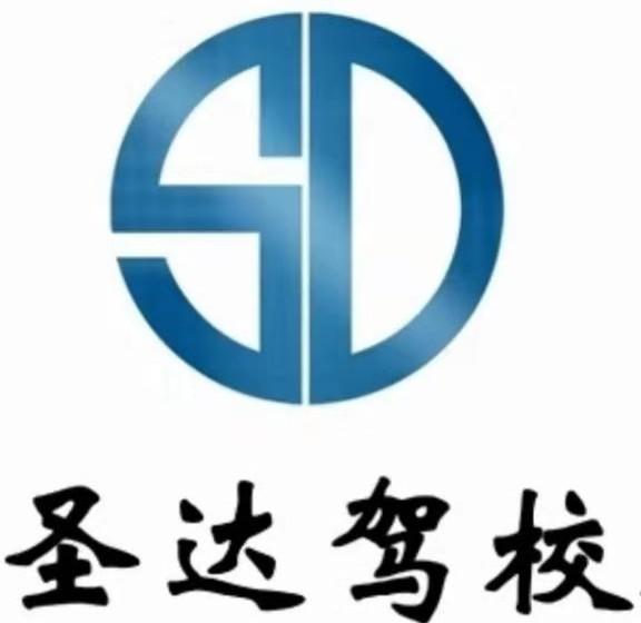 湛江市圣達機動車駕駛員培訓有限公司