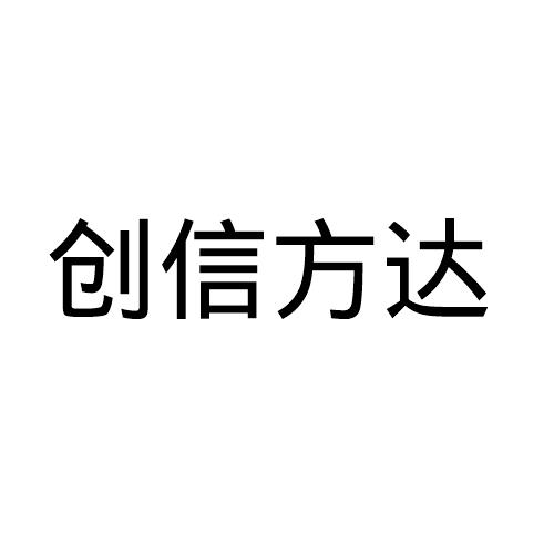 天津市創信方達知識產權代理有限公司