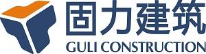 杭州固力建筑工程有限公司