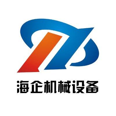 山东海企机械设备有限公司