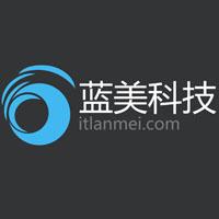 廣州藍美計算機科技有限公司