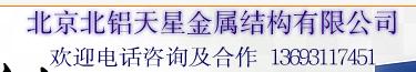 北京北鋁天星金屬結構有限公司