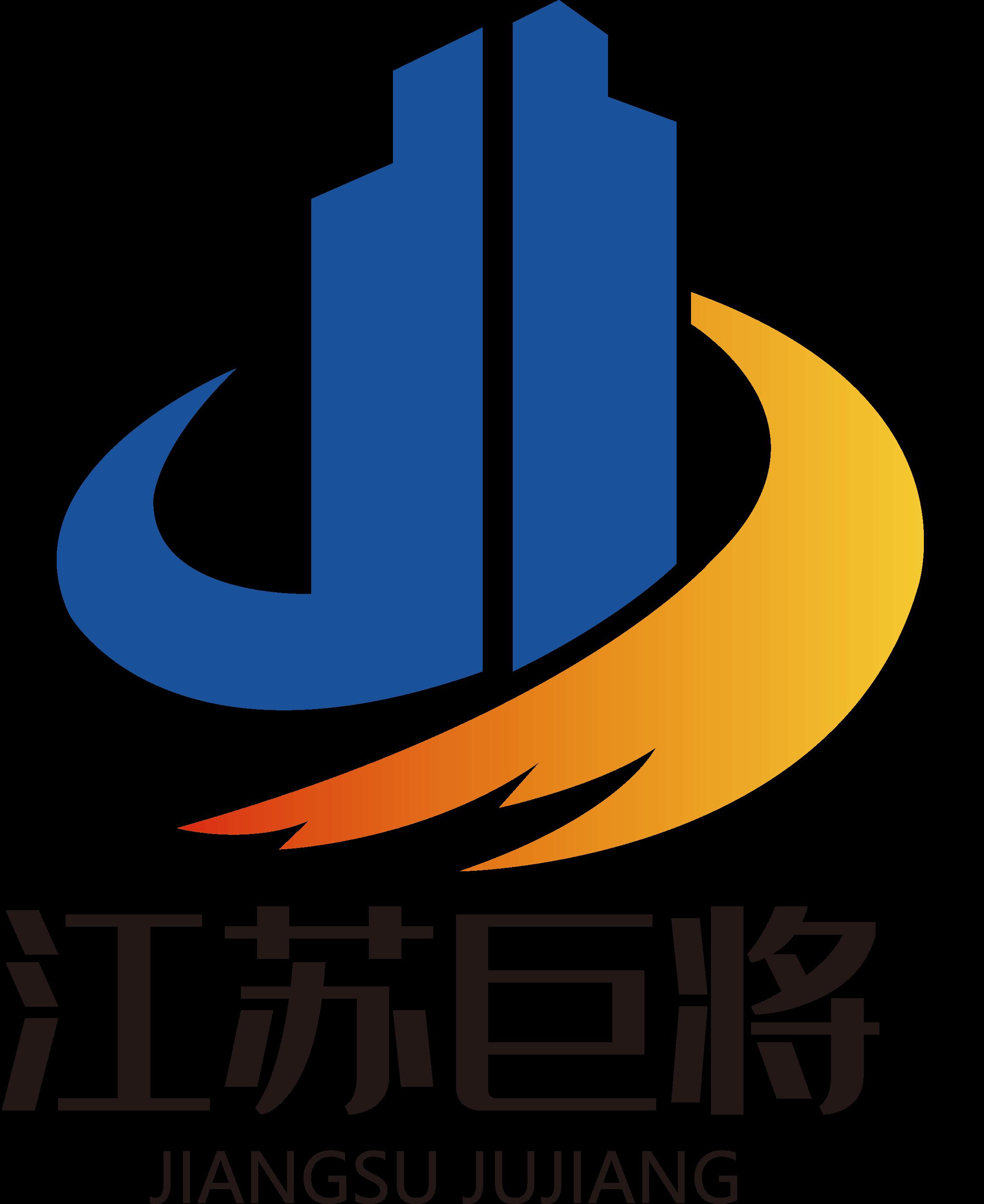 江苏巨将先进制造科技有限公司