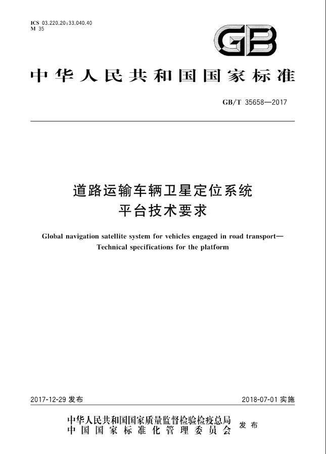 交通部JT/T 905认证过检办理公司机构插图