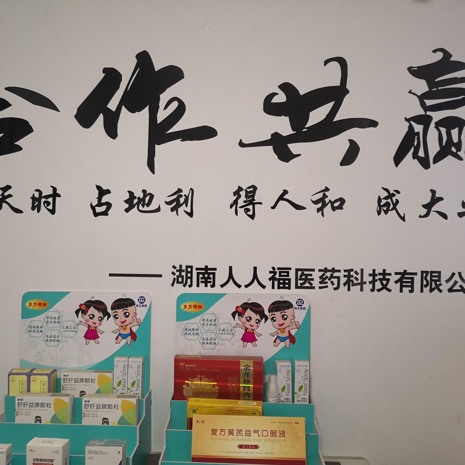 湖南人人福醫藥科技有限公司