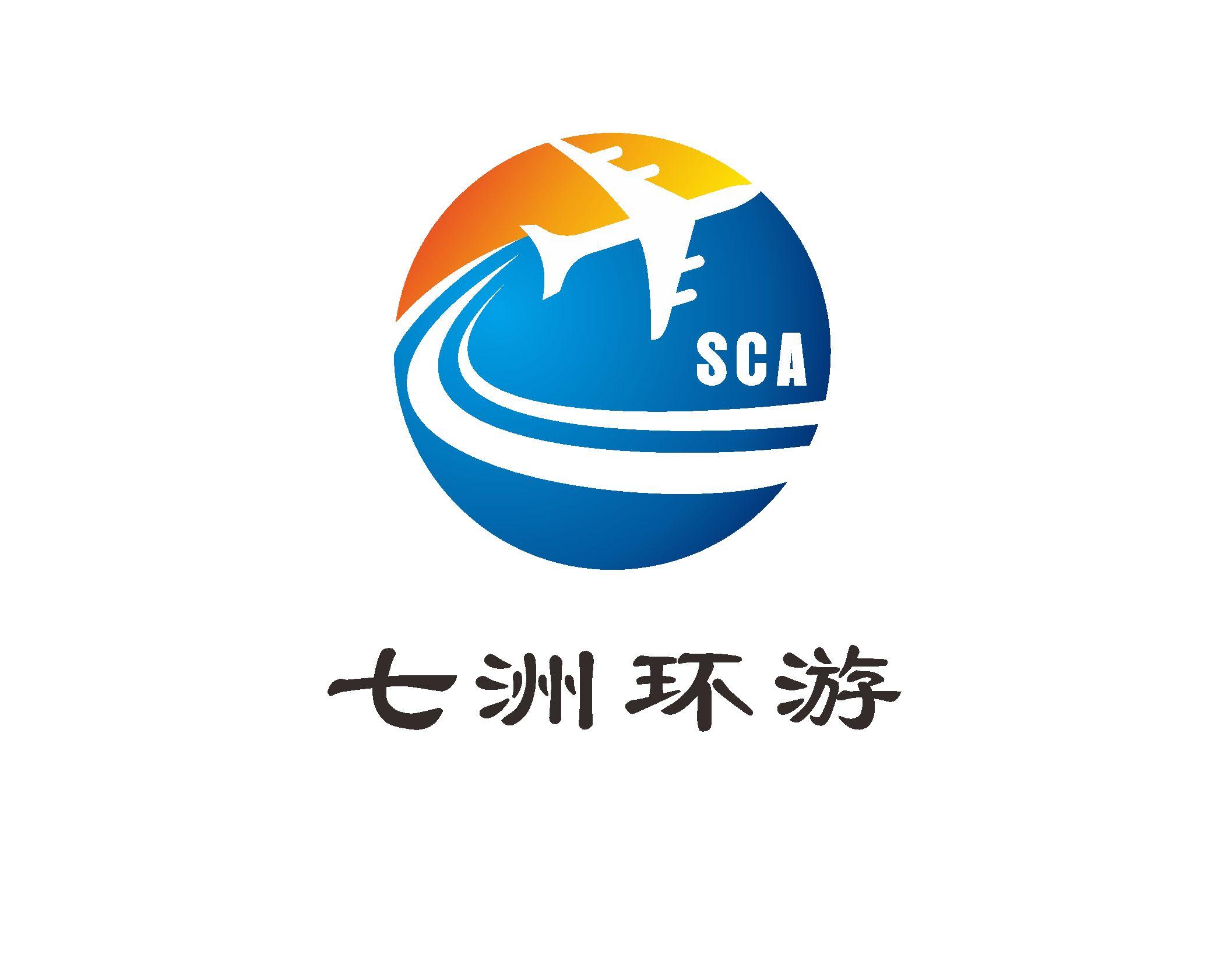 深圳七洲环游航空服务有限公司