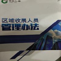 中國人壽保險股份有限公司通州支公司第三營銷服務部