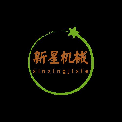 顺平县新星塑料机械厂