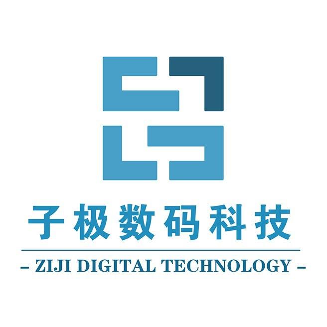 天津子極數碼科技有限公司