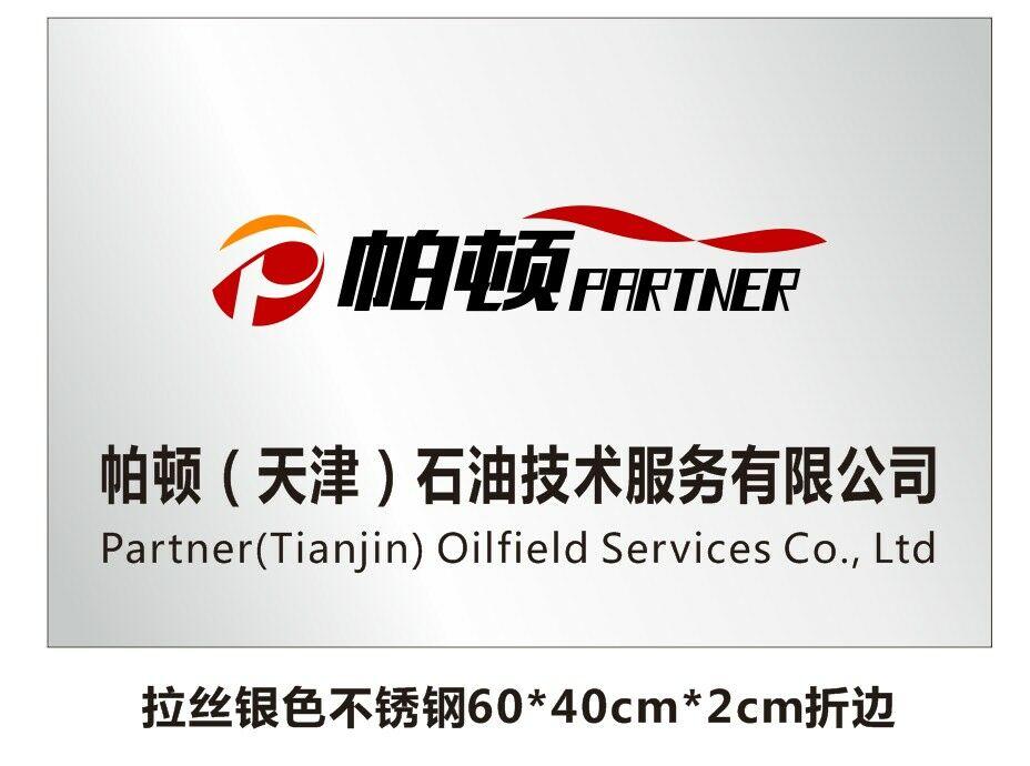 帕頓(天津)石油技術服務有限公司