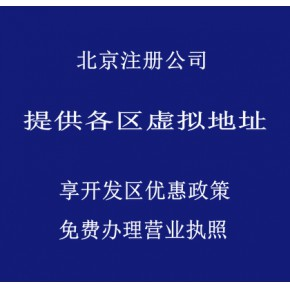 北京公司注册一次性收费地址多少钱