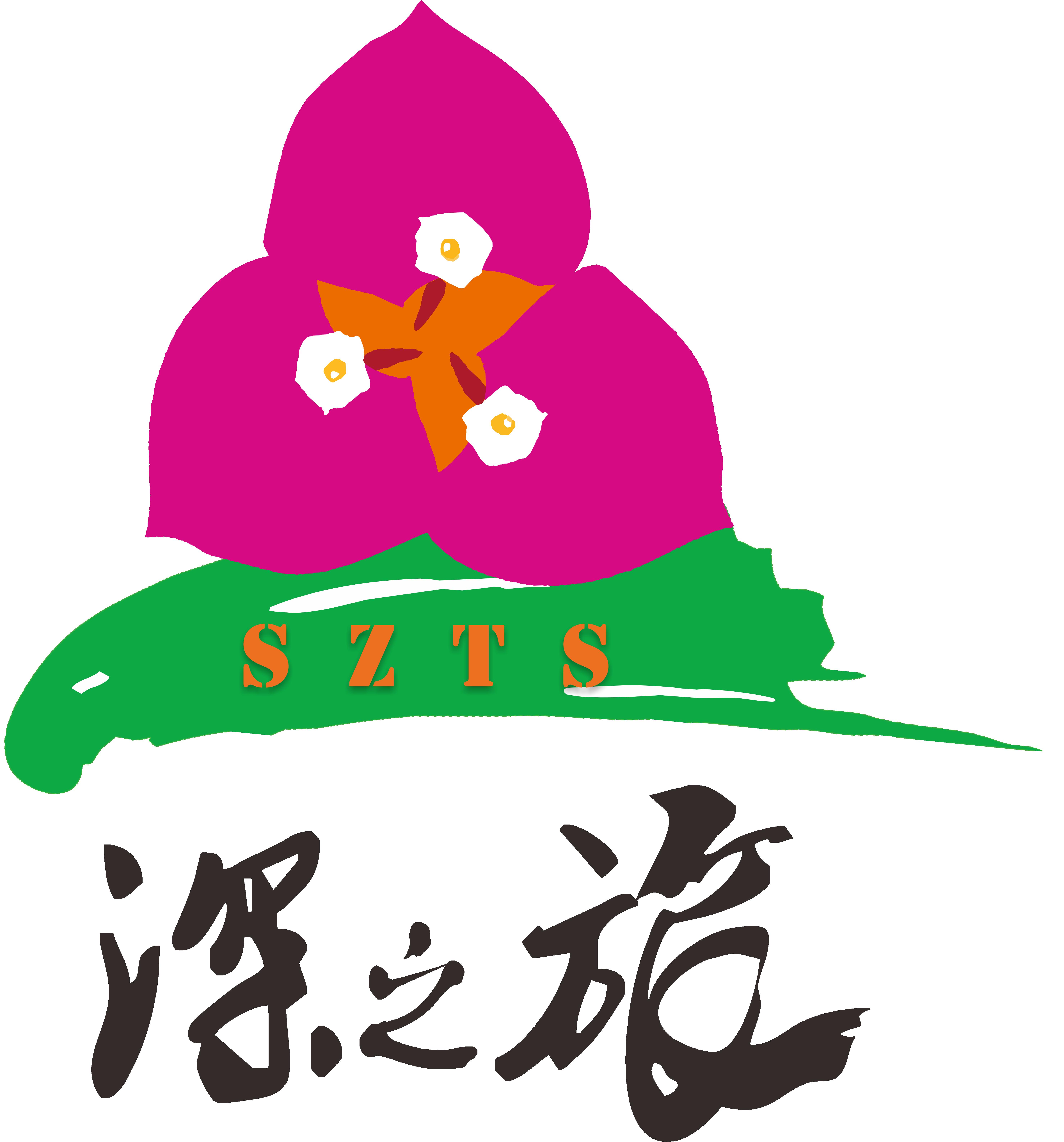 深圳深之旅国际旅行社有限公司南联分公司