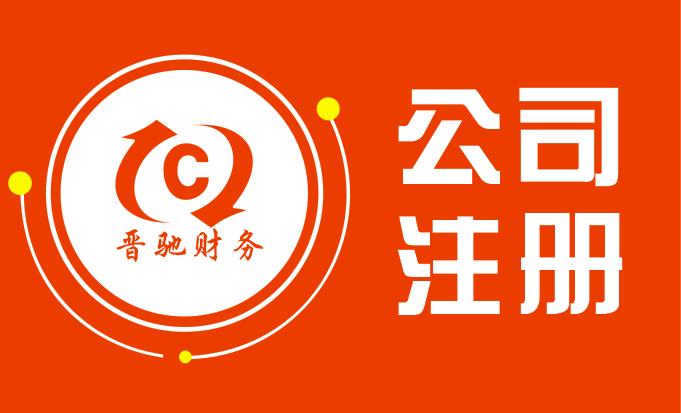 上海公司注册代理大概需要多少费用?
