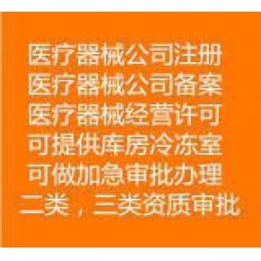 代办北京医疗器械二类备案哪个代理公司可以代办