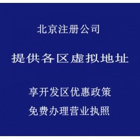 专业办理北京公司注册和提供地址,有税收优惠
