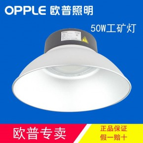 欧普照明LED工矿灯皓广100W