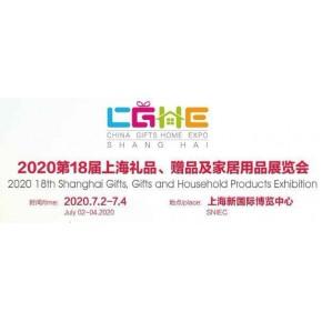 2020年上海礼品工艺品展会