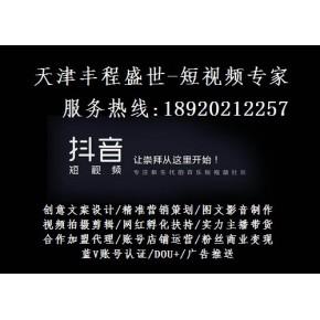 天津抖音代运营全托管